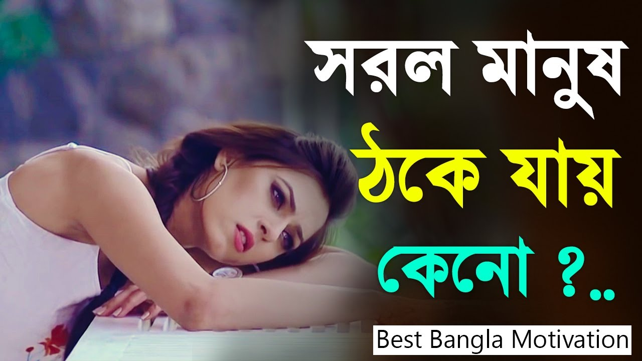 সরল মানুষ গুলো কেনো ঠকে যায় জীবনে । Ashwamedh | Best bangla motivation | Life Coach | Personality