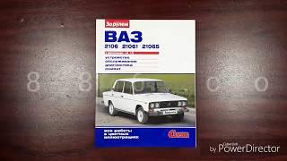 Книга по ремонту ВАЗ 2106 / 21061 / 21065 с 1990-2005. За Рулем
