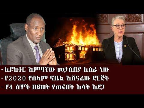 Ethiopian:የአዲስ አበባ ከተማ አስተዳደር የቀድሞ የአማራ ክልል ፕሬዚዳንት ለዶክተር አምባቸው መኮንን መታሰቢያ ህንጻ ማሰሪያ የመሬት ካርታ አበረከተ