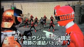 烈車戦隊トッキュウジャーVS仮面ライダー鎧武 春休み合体SP