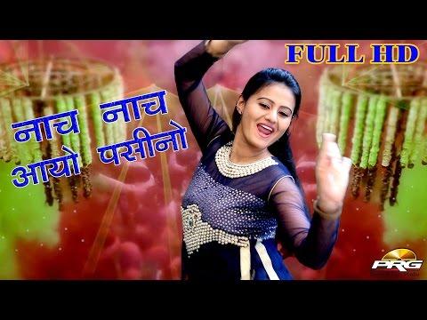 Nach Nach Mere Aayo Pasino DJ MIX नाच नाच आयो पसीनो Blockbuster Rajasthani Dance Song 2018