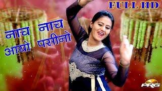 Nach Nach Mere Aayo Pasino (नाच नाच मेरे आयो पसीनो) Blockbuster Rajasthani DJ Holi Dance Song