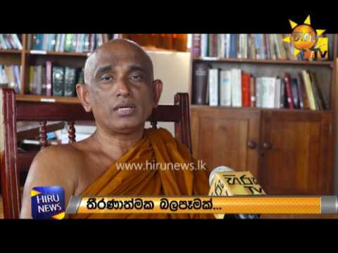 Rathana Thero to issue a special statement about government tomorrow