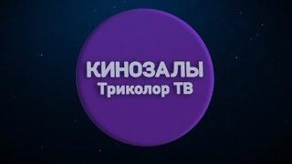 Смотрите любимые фильмы с сервисом Кинозалы «Триколор ТВ»