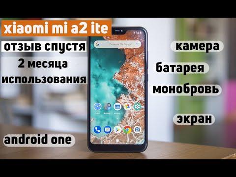 📱Xiaomi Mi A2 Lite Отзыв польззователя спустя 2 месяца использования🎁 И видео тест в конце.
