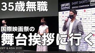 【35歳無職】アジア最大級の映画祭に映画俳優として呼ばれちゃう独身男の1日【ショートショート フィルムフェスティバル & アジア 2020 】