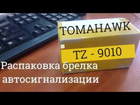 Брелок для сигнализации томагавк (tomahawk) в ассортименте. Подбор брелка по. Брелок tomahawk tz-9010, s-700, sl-950. Брелок-пейджер с жк.