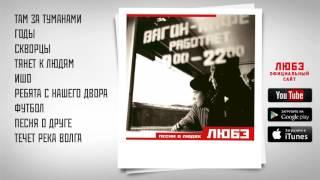 "ЛЮБЭ ""Песни о людях"" 1997 [full audio]"
