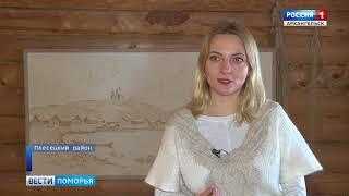 """В Плесецком районе завершился семинар """"10 шагов к успешному проекту"""""""