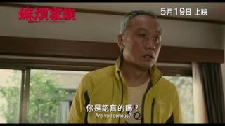 Japanese Film Festival 2017 - What A Wonderful Family
