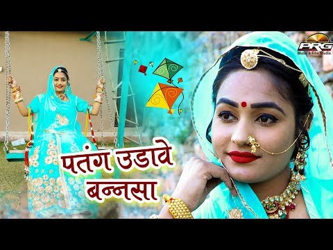 पतंग उड़ावे बनसा || RAJASTHANI NEW SONG 2019 || TWINKAL VAISHNAV PRG 4K VIDEO