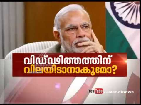 """Was demonetization a total failure?"" 