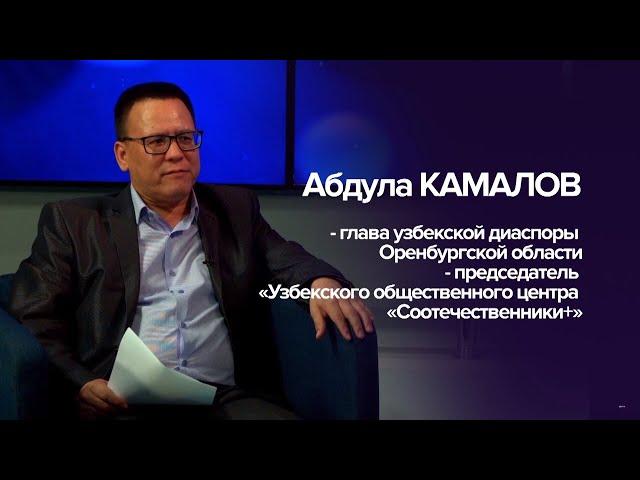 НАЦИОНАЛЬНЫЙ АСПЕКТ. Абдулла Камалов