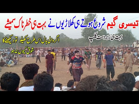 Download Best Shooting Volleyball New Match 2019 - Dangerous Volleyball match | Best New volleyball match |