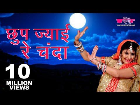 राजस्थानी लोक संगीत इतिहास का बेहतरीन गीत | Chhup Jai Re Chanda HD | Best Rajasthani Folk Song 2018