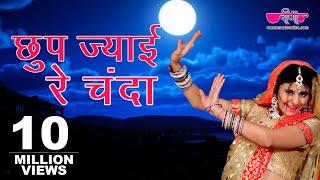 राजस्थानी लोक संगीत इतिहास का बेहतरीन गीत | Chup Jai Re Chanda HD | Best Rajasthani Folk Song 2018