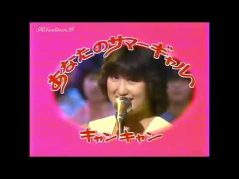 キャンキャン ♪ あなたのサマーギャル/TV-mix