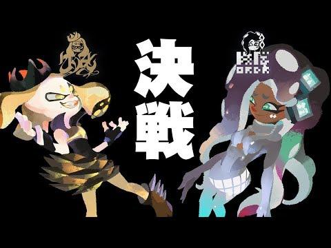 【スプラトゥーン2】最後のフェスを最後まで駆け抜けよう!『混沌VS秩序』【Splatoon2】