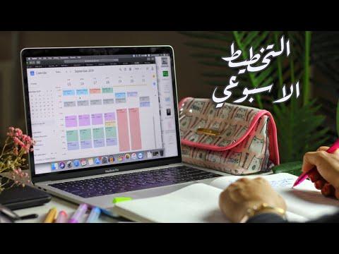 التخطيط الاسبوعي لتحقيق اهدافك العملية والدراسية