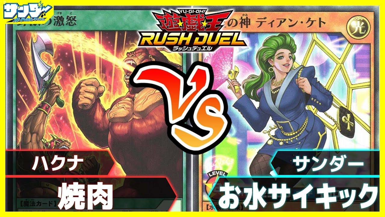 【#遊戯王】焼肉vsお水サイキック【#対戦】【#ラッシュデュエル】