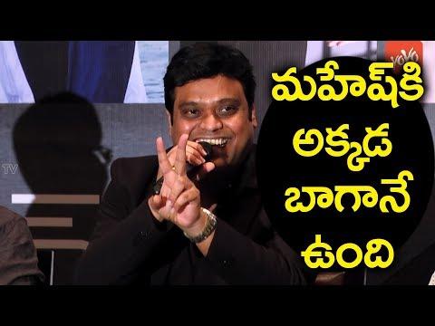 Harris Jayaraj at Spyder Telugu Movie Press Meet | Mahesh Babu | Rakul Preet | YOYO Cine Talkies