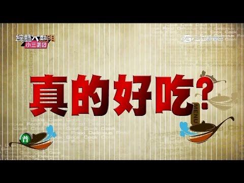 【藝人開的店 真的好吃嗎?】20151106 綜藝大熱門