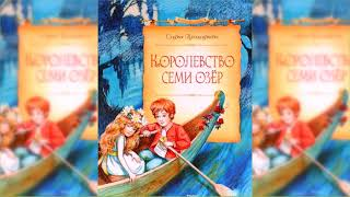 Королевство семи озер, Софья Прокофьева аудиосказка слушать онлайн