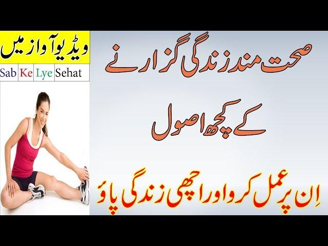 Health Tips in Urdu | Sehatmand Zindagi Gozarne Ka Kuch Asol | Sehat Mand Hone Ka Tarika