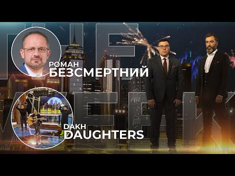 БЕЗСМЕРТНИЙ / DAKH DAUGHTERS: Лавров відчитав Борреля, підсудний Трамп, заміс в М'янме,  фрік-кабаре