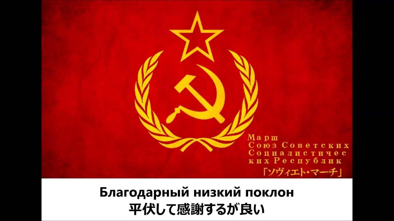 ソビエトマーチ