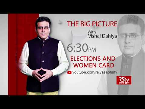 Teaser - The Big Picture: Elections and Women Card | 6:30 pm