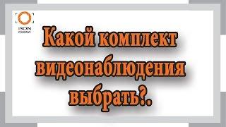 Какой комплект видеонаблюдения выбрать?(Какой комплект видеонаблюдения выбрать? Купить готовую систему видеонаблюдения: www.iso-n.ru Видеоблог компани..., 2016-12-12T15:13:11.000Z)