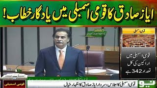 Ayaz Sadiq's Speech in National Assembly | Neo News