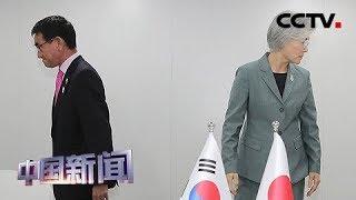 [中国新闻] 调解贸易摩擦 美日韩外长即将举行会谈 | CCTV中文国际