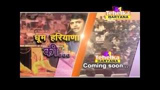 dhoom haryana ki a1 tehelka haryana promo