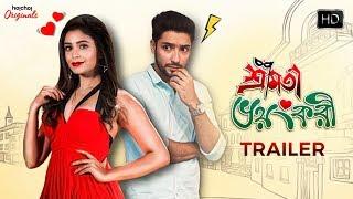 Shrimoti Bhoyonkori | Official Trailer | Romantic Drama | Gaurav | Ritabhari | Hoichoi Originals