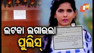 Odia Actress Death--- Burla Police puts up 'latka' at house of deceased actress Simran's in-laws