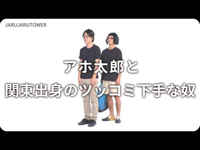 『アホ太郎と関東出身のツッコミ下手な奴』ジャルジャルのネタのタネ【JARUJARUTOWER】
