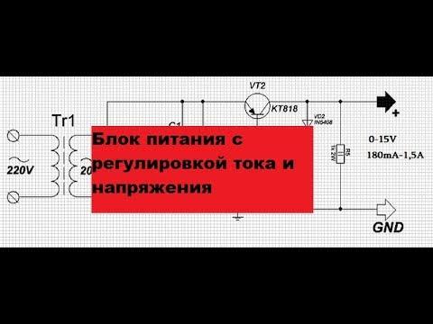 Супер-Простой Регулятор тока и напряжения Своими руками!