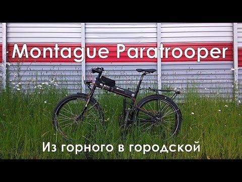 Складной велосипед Montague Paratrooper мой личный опыт владения.