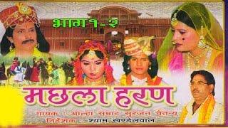 Aalha Machhala Haran | Surjan Chaetanya |  Trimurti Cassettes
