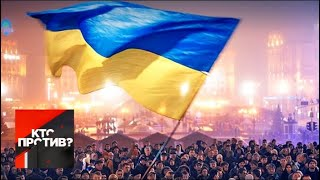 'Кто против?': как изменилась Украина за 5 лет после Майдана? От 18.02.19