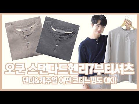 [남자코디] 트렌디의 끝판왕! 헨리넥 디자인의 7부티셔츠