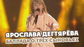 Ярослава Дегтярёва – Баллада о трёх сыновьях (День семьи, любви и верности 2017)