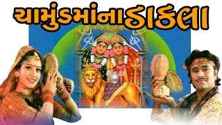 Chamund Maa Na Dakla - Gujarati Devotional Songs / Aarti / Bhajans