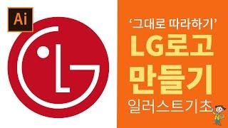 [일러스트 기초] LG로고 따라그리기를 통한 선과 면 …