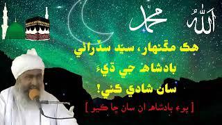 Mufti Abdul Raheem Sikandari Wakia Advance products
