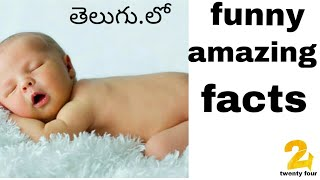 Funny and interesting amazing facts interesting and in Telugu video