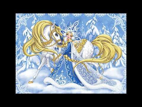 Аудио сказка - Снегурочка