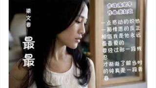梁文音 《最最》作词:陈宏宇 作曲:张起政